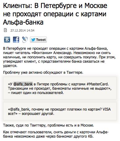 В Петербурге не проходят операции с картами Альфа-банка, пишет читатель «Фонтанки» Александр. Невозможно ни снять наличные, ни пополнить карту, ни совершить покупку.