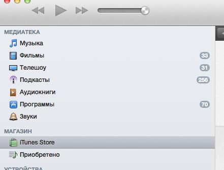 Снимок экрана 2014-08-01 в 19.01.55