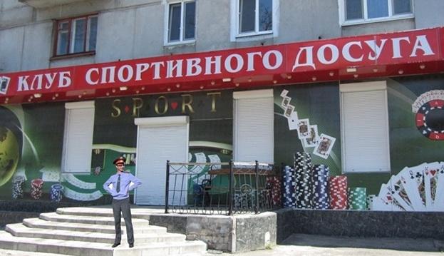 1304966343-podpolnye-kazino