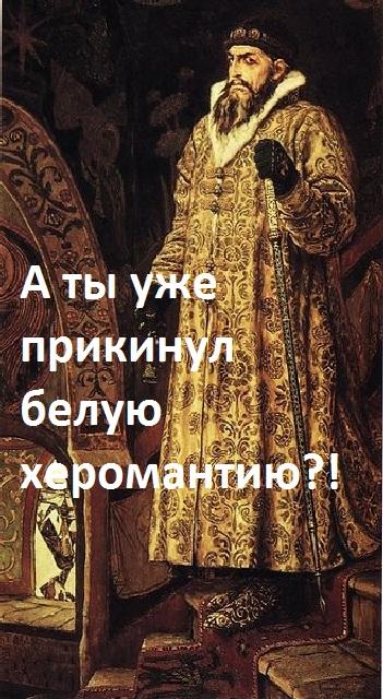Иван Грозный-640