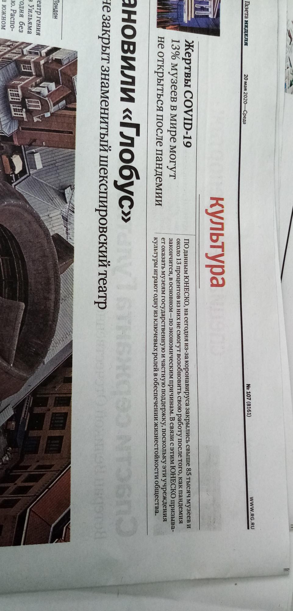 Это так трогательно, когда Российская газета пишет о культурных ценностях))