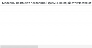 Molebny-ne-ime.png