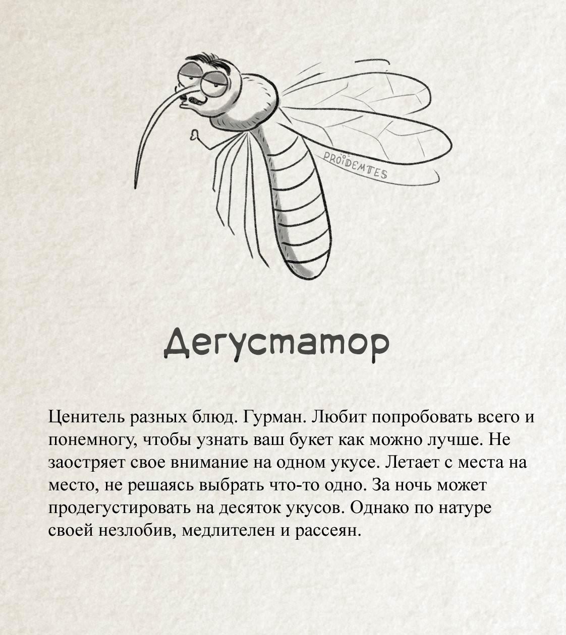 Комар - дегустатор