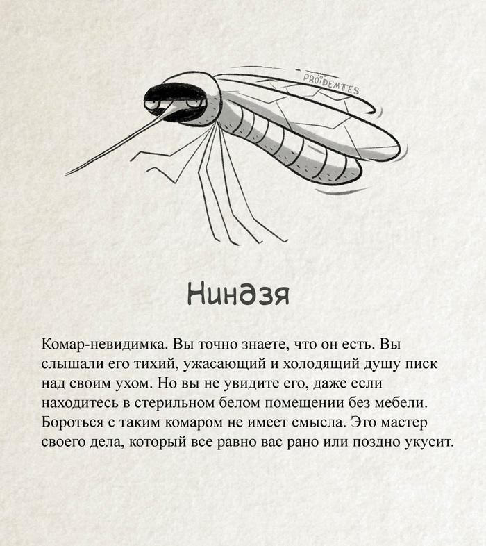 Комар - ниндзя