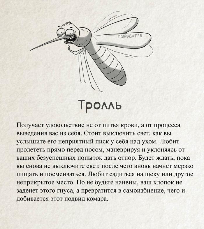 Комар - тролль