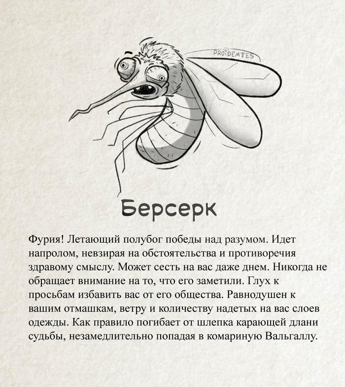 Комар - берсерк