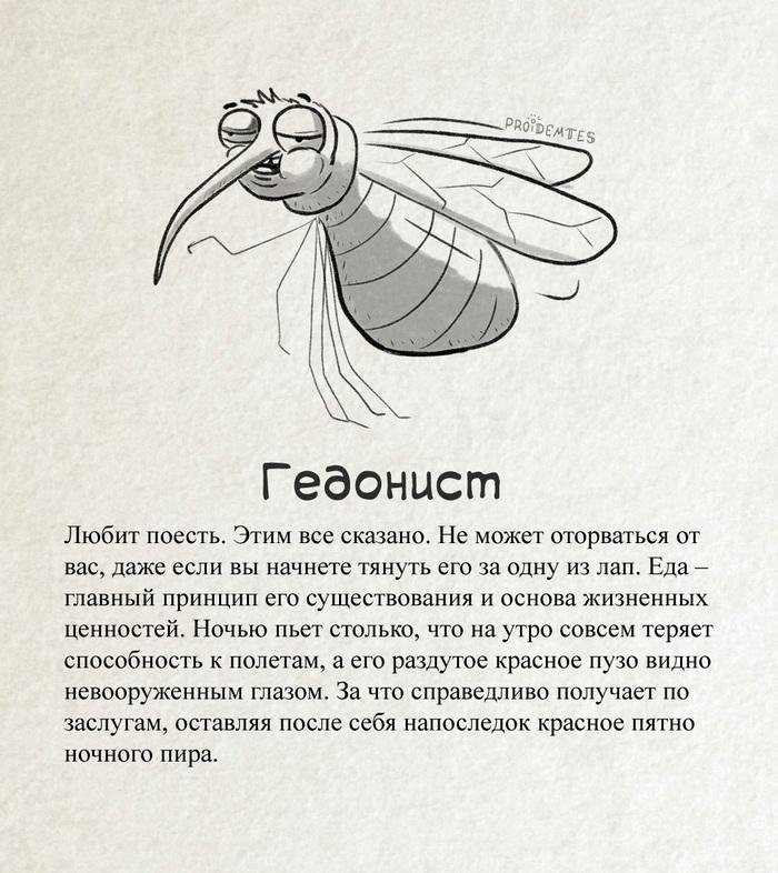 Комар - гедонист