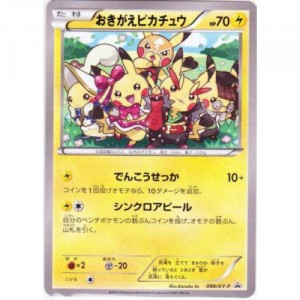 PokemonCenterPikachuCosplayPromoCard099XYP-500x500