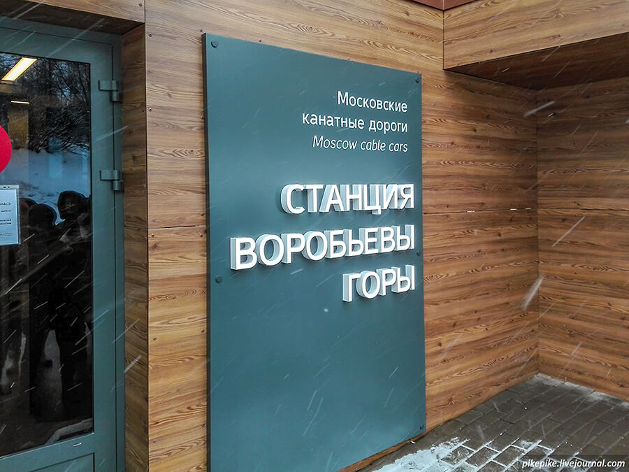 Московские канатные дороги. Станция Воробьевы горы