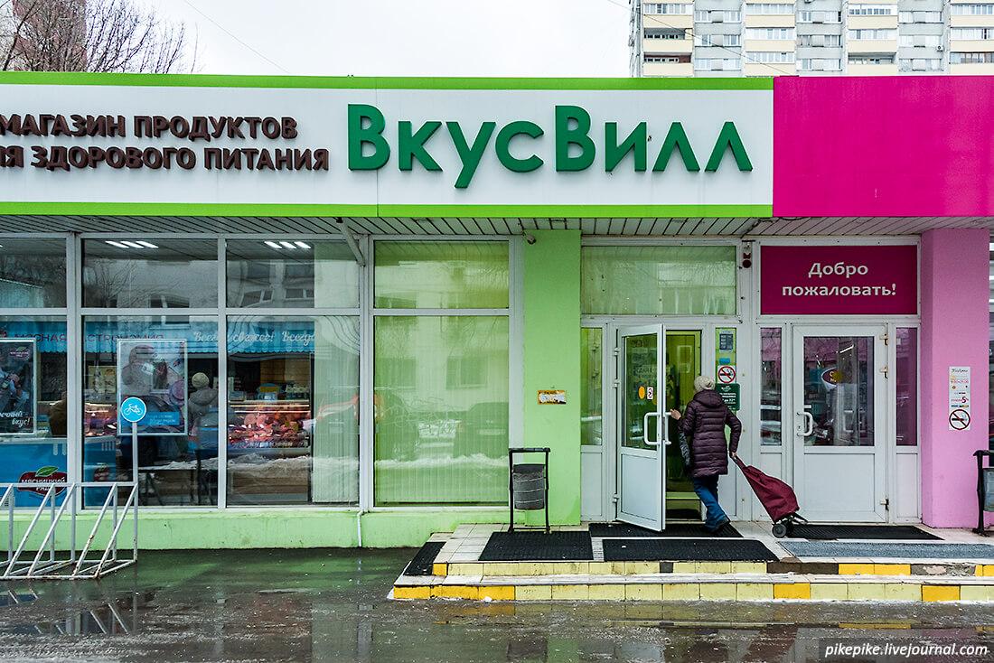 Магазин «ВкусВилл»