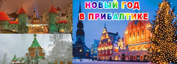 Новый год в Прибалтике 2018 | туры