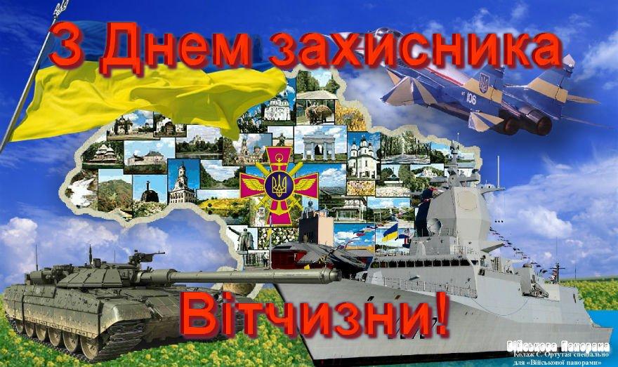 День захисника Вітчизни,День УПА,День українського козацтва,День Пресвятої Богородиці