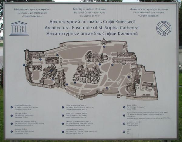 Схема территории Софийского