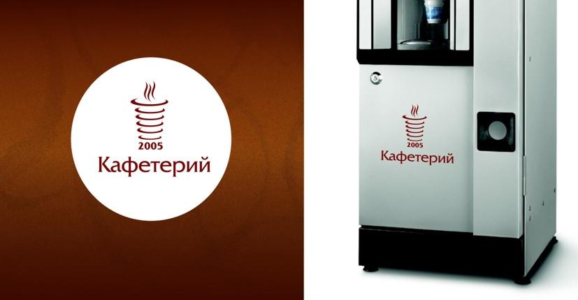 логотип_для_кафе