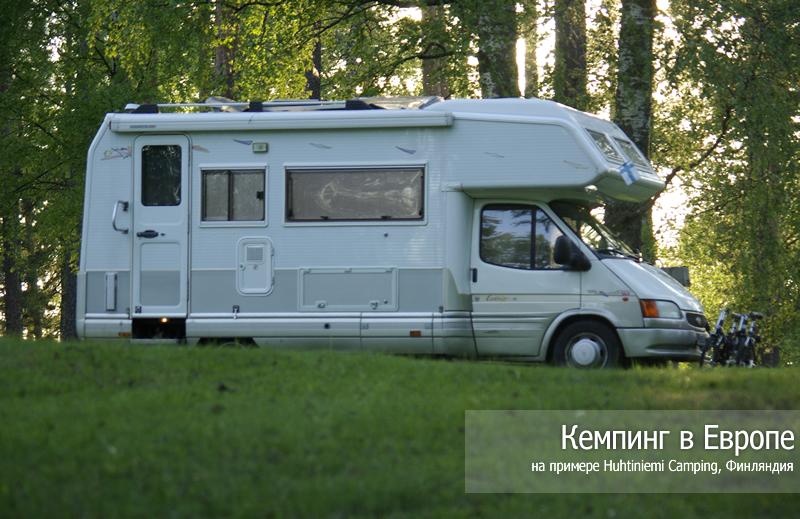 Huhtiniemi Camping, Финляндия, Лаппеенранта