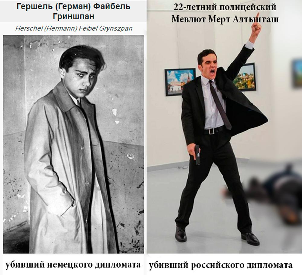 убийцы-дипломатов