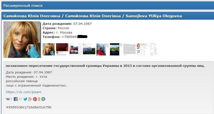 Юля Самойлова находится в черном списке