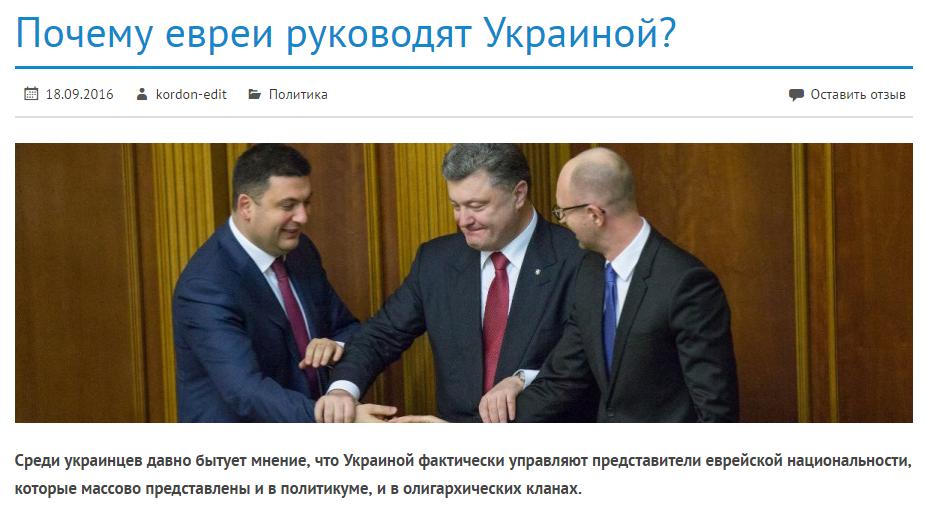 евреи руководят Украиной
