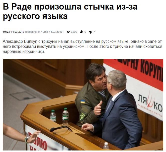 В Раде произошла стычка из-за русского языка