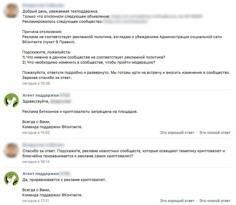 запрет рекламы биткоинов во вконтакте