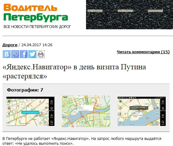 сбой навигатора после приезда Путина