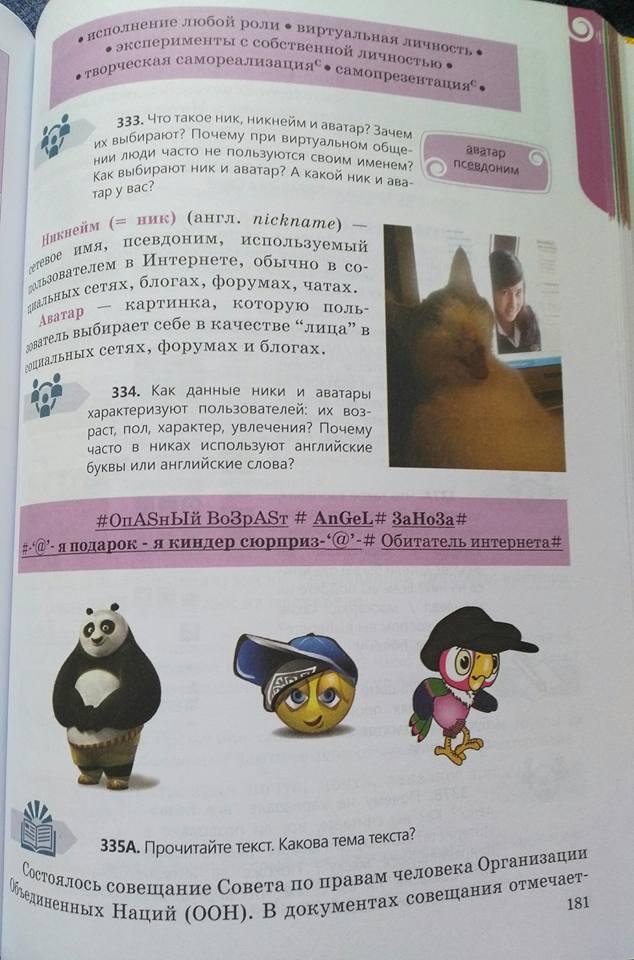 никнеймы в учебнике по русскому языку