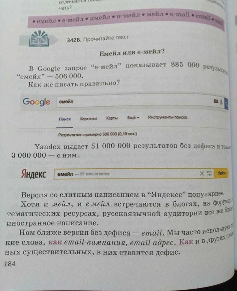 русский язык 21 века емеил или емаил