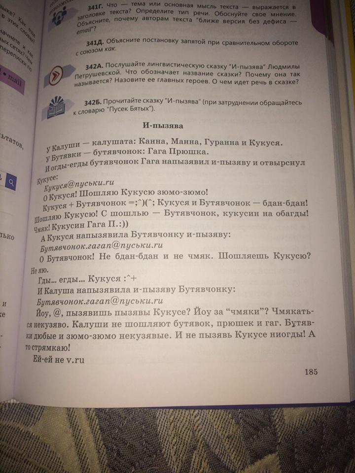 бесполезные тексты в учебниках по русскому языку