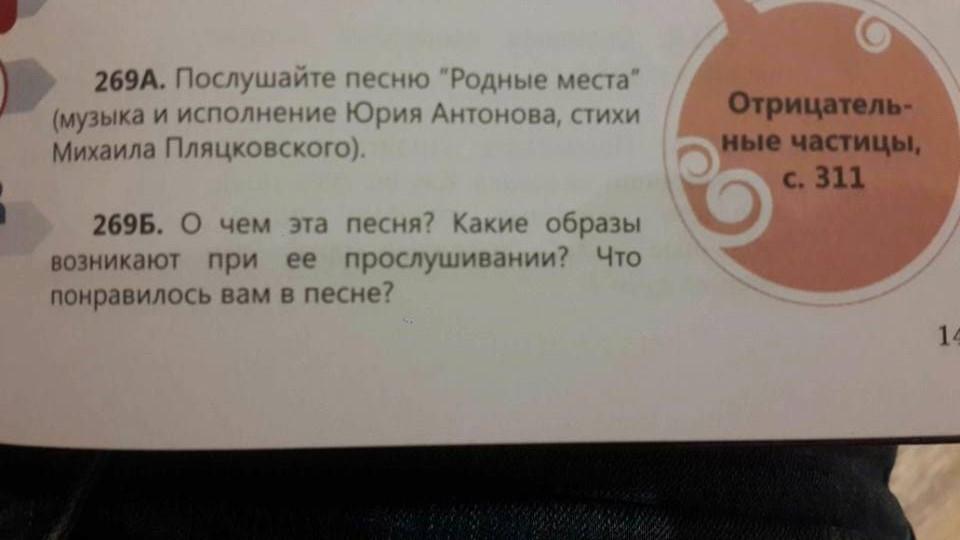 бредовые задания в учебниках по русскому языку