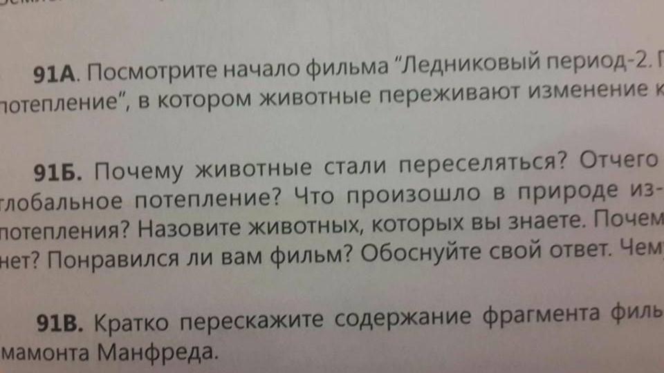 задание в учебнике по русскому языку посмотреть ледниковый период