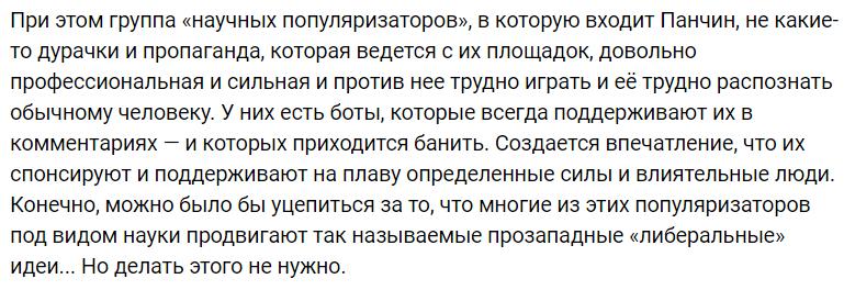 Элбакян о Панчине 2 часть