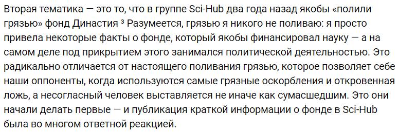 Элбакян о Панчине продолжение