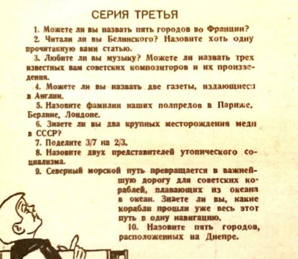 Культурный ли вы человек по версии 1936 года?