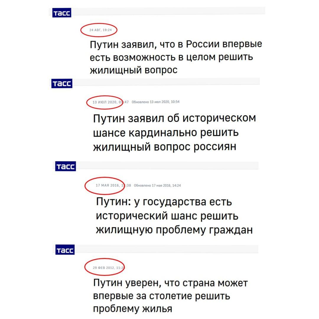 Путин и жилищный вопрос