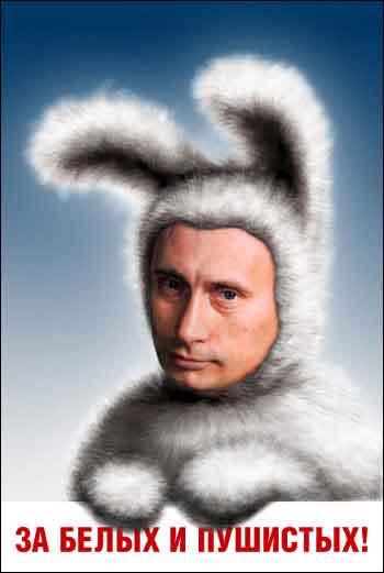 Путин зайчик
