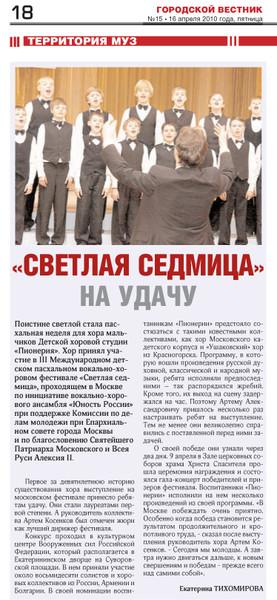 газета-18