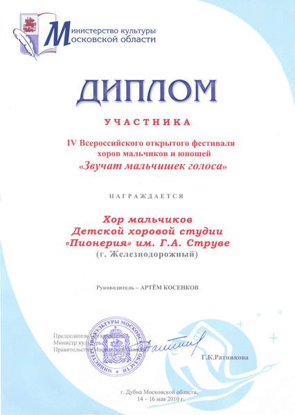 25 Дубна диплом