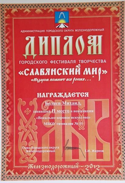 диплом михи_1346 (548x800)