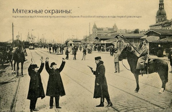 Мятежные окраины. Партизанские выступления в инородческих губерниях Российской империи в годы первой революции