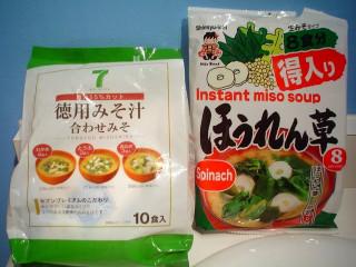 Miso Soup Mix