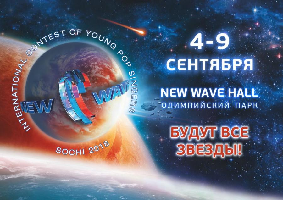 1524048539_novaya-volna-2018