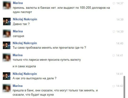 KievValuta