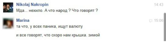 KievPanik