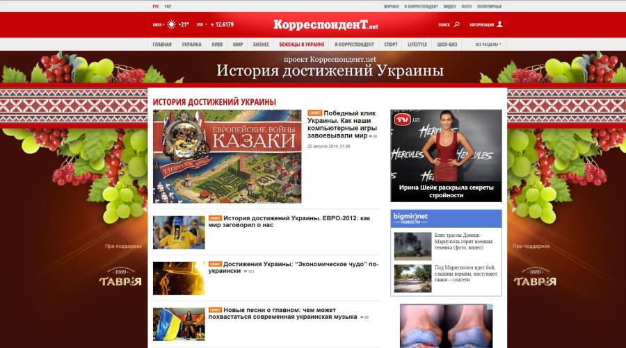 UkraineErfolg01
