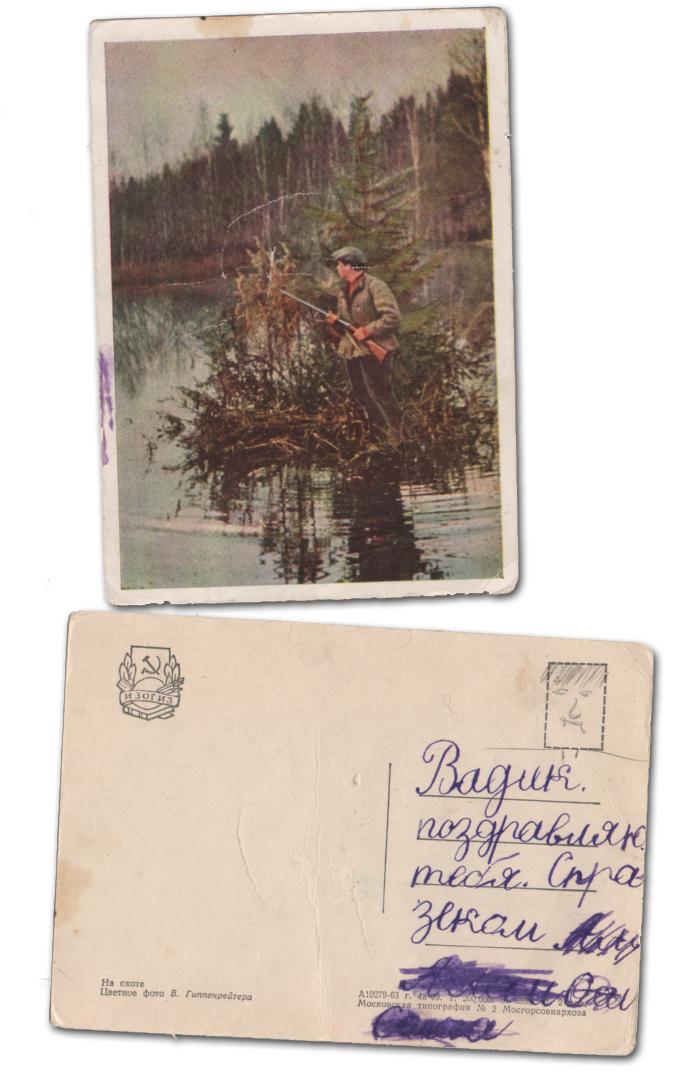small postcard 1965