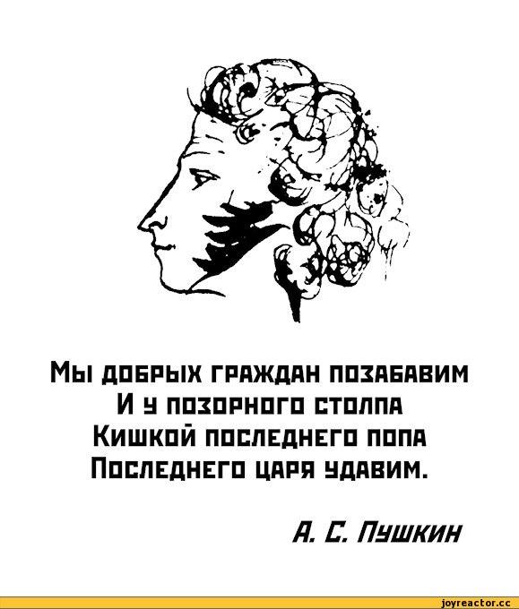 пушкин-антирелигия-песочница-584859