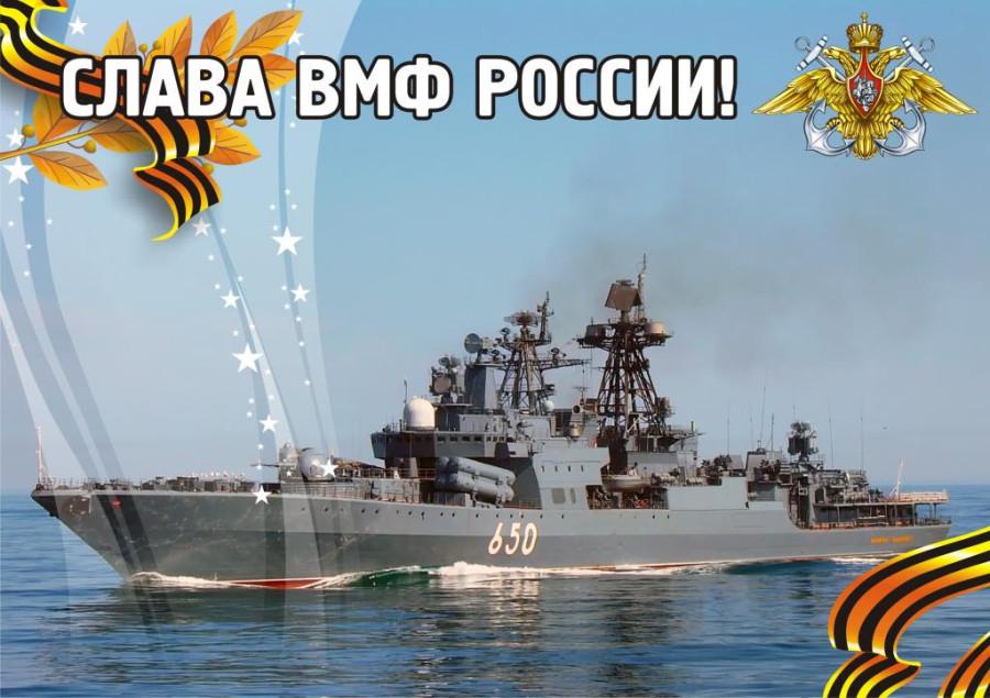 Открытка с военно морским флотом россии