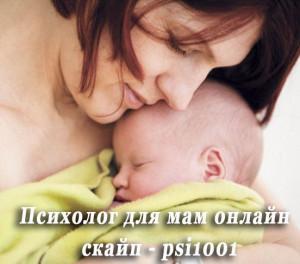 психлолг для мам