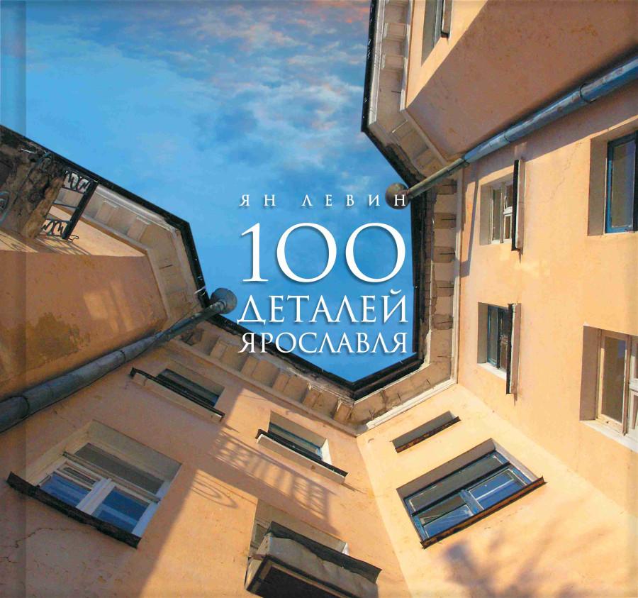 AR_100detal_cover.jpg