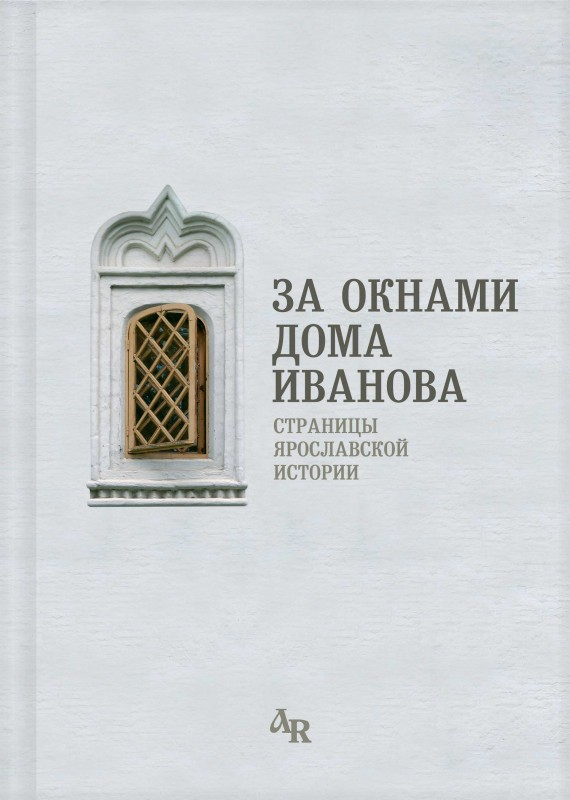 AR_Ivanov_cover.jpg